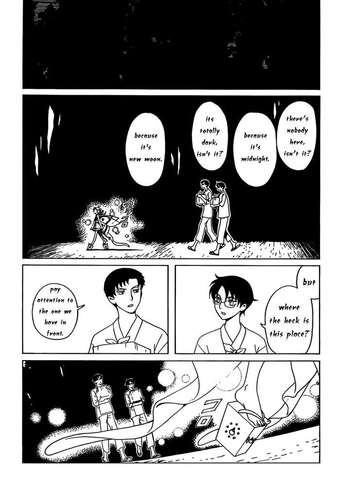 xxxHOLiC Rei 15 Page 2