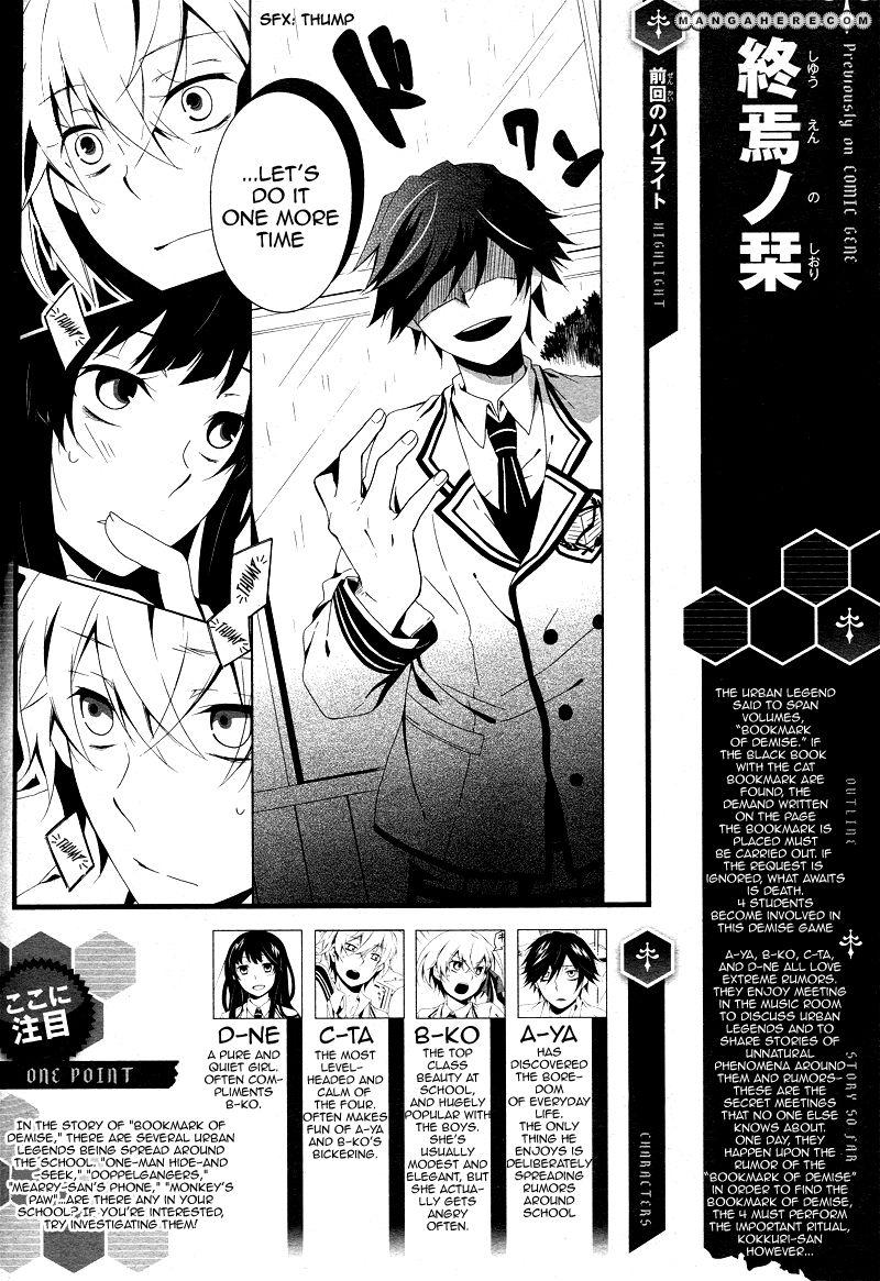 Shuuen no Shiori 2 Page 1