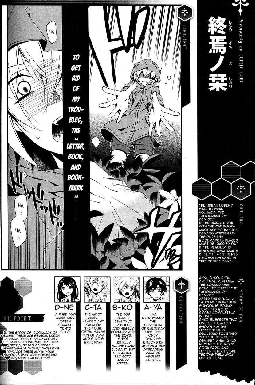 Shuuen no Shiori 5 Page 1
