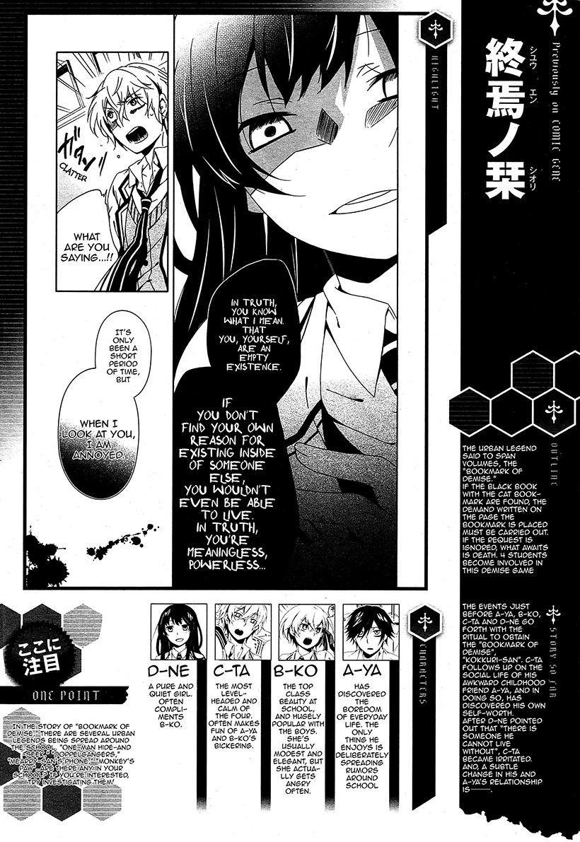 Shuuen no Shiori 7 Page 1