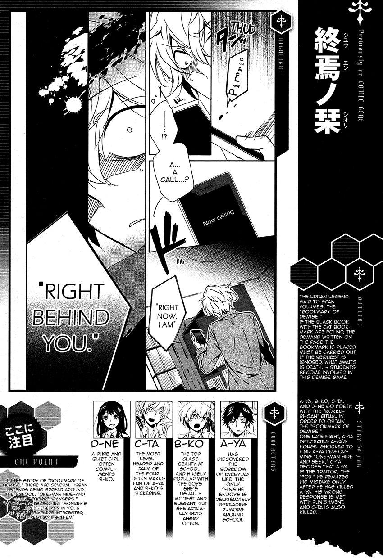 Shuuen no Shiori 9 Page 1
