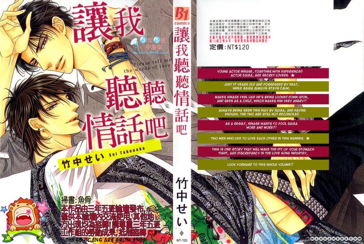Kikasete yo, Ai no Kotoba o 1 Page 2