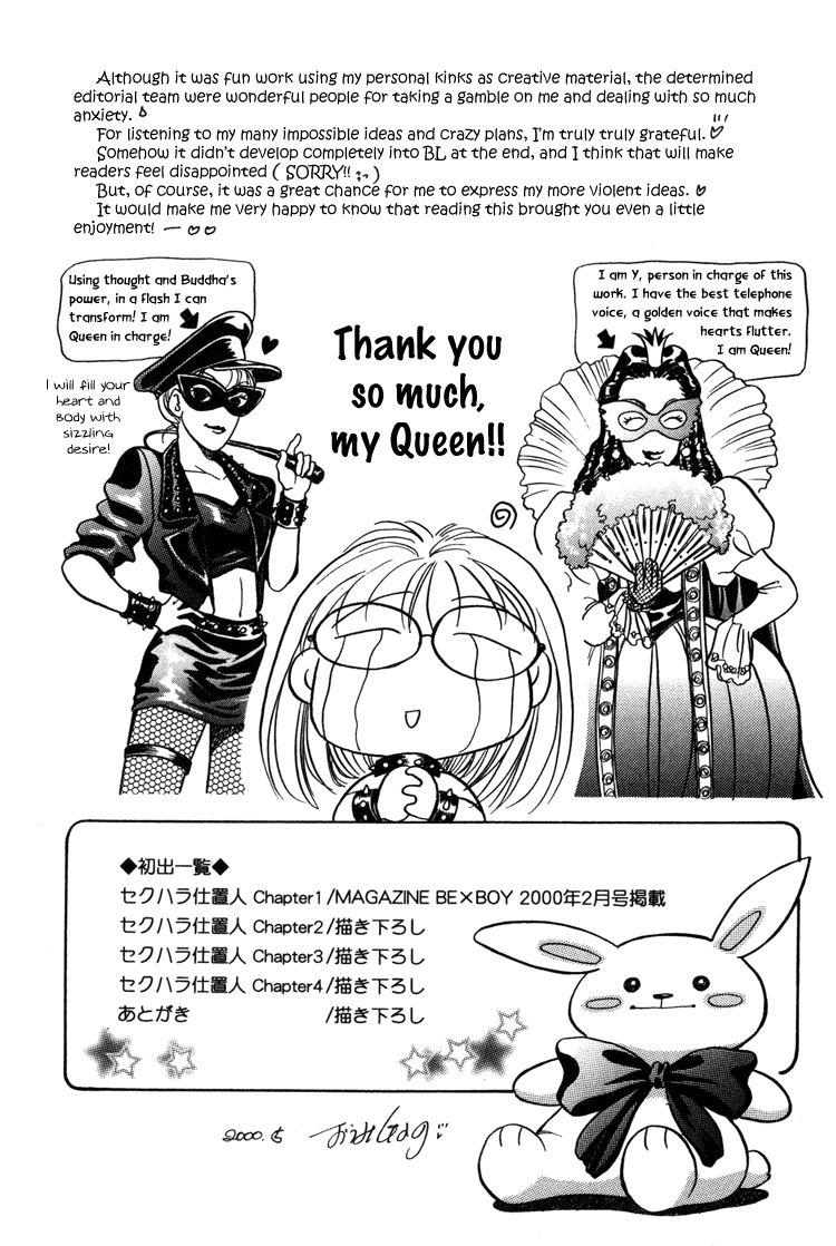 Sekuhara Shiokinin 1 Page 1