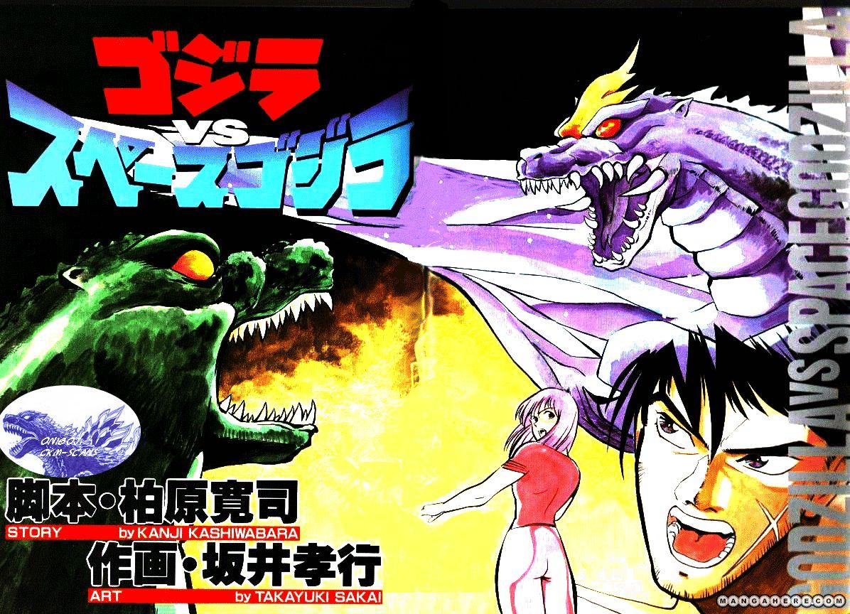 Godzilla vs. Space Godzilla 1 Page 1