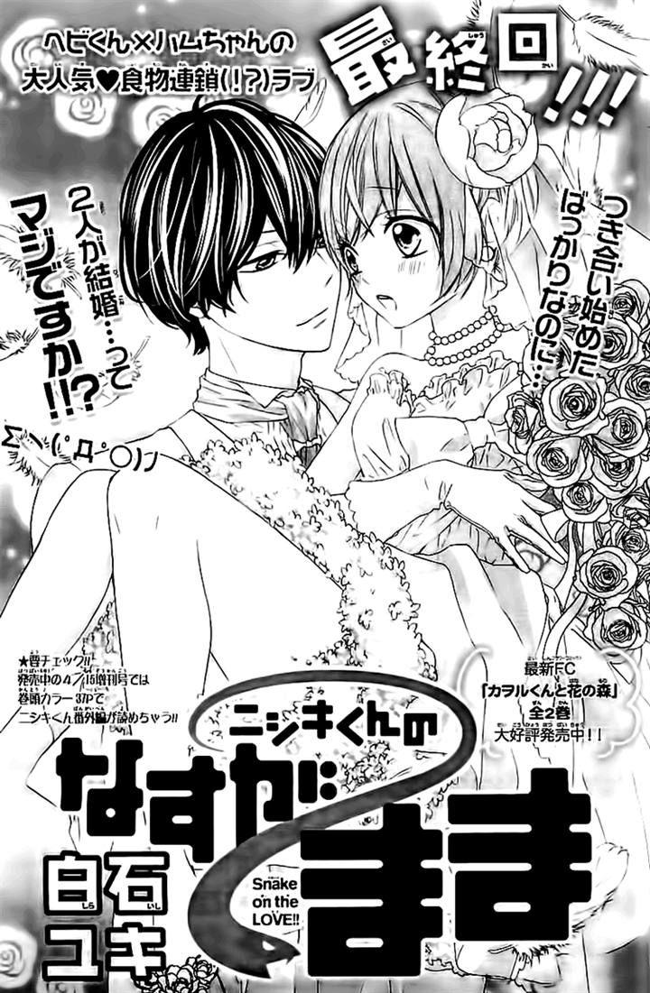 Nishiki-kun no Nasugamama 5 Page 1