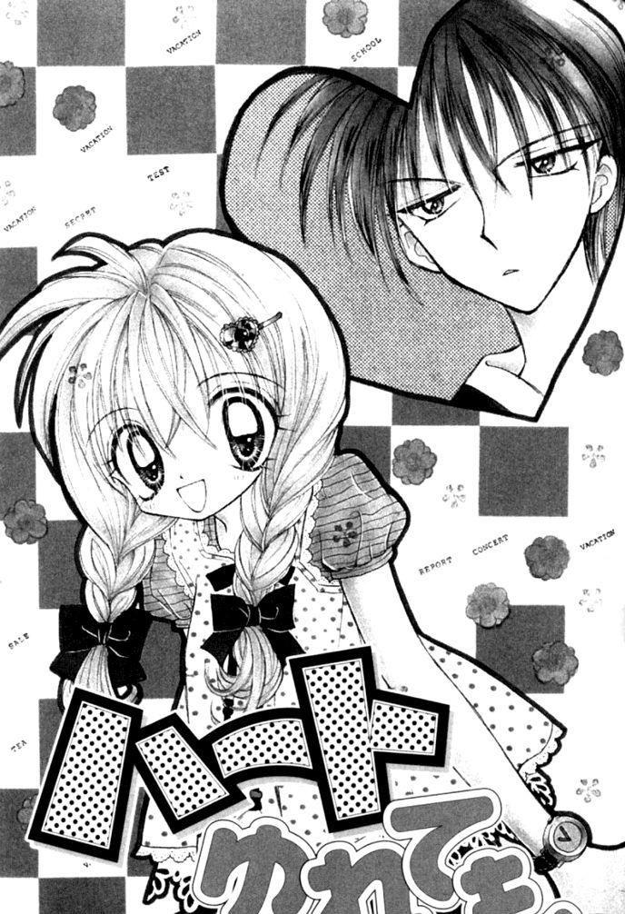 Kiss kara Hajimaru 3 Page 2