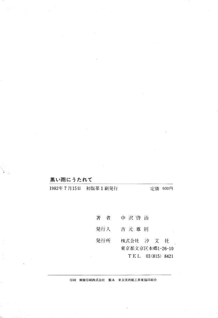 Kuroi Ame ni Utarete 8.5 Page 2