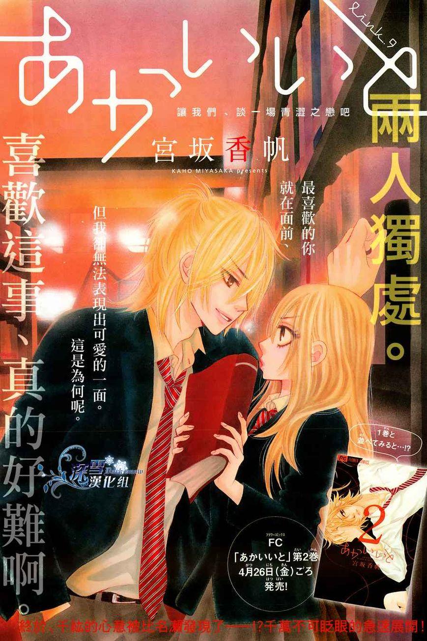 Akaiito (MIYASAKA Kaho) 9 Page 1