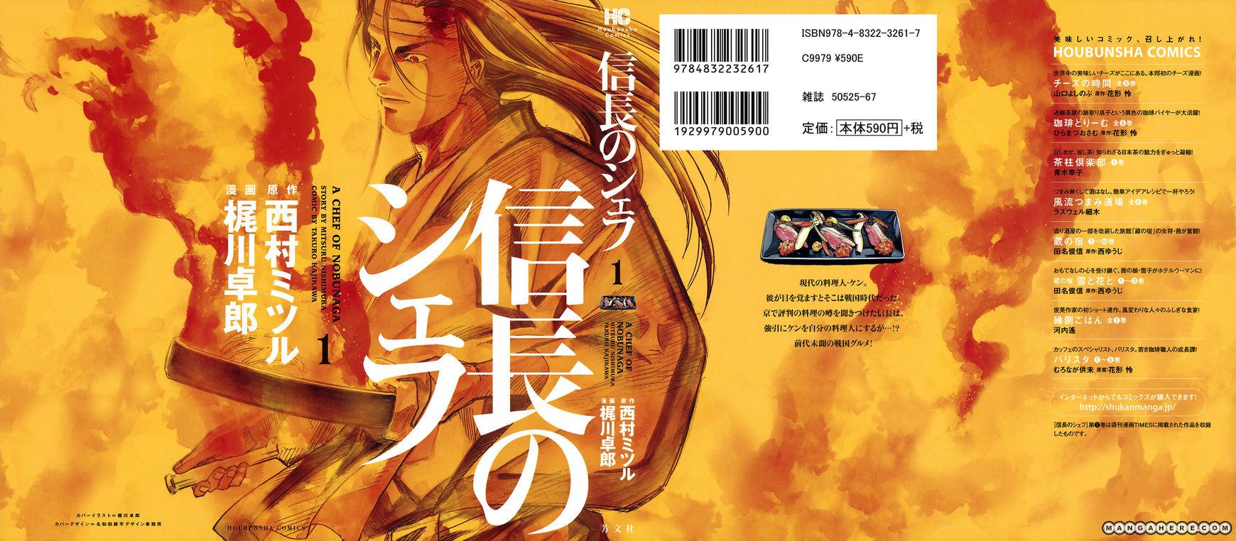 Nobunaga no Chef 1 Page 2