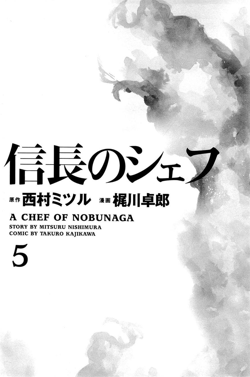 Nobunaga no Chef 35 Page 1