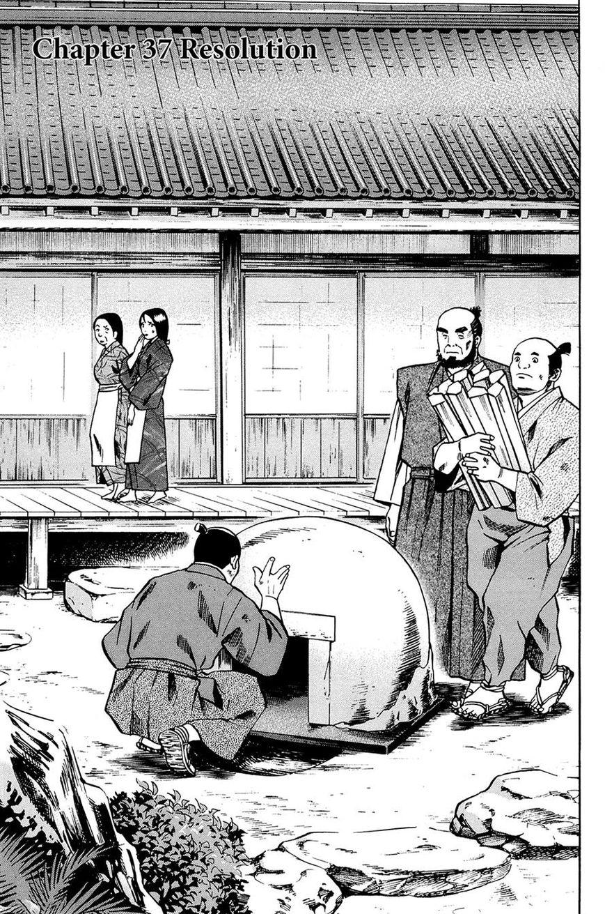 Nobunaga no Chef 37 Page 1