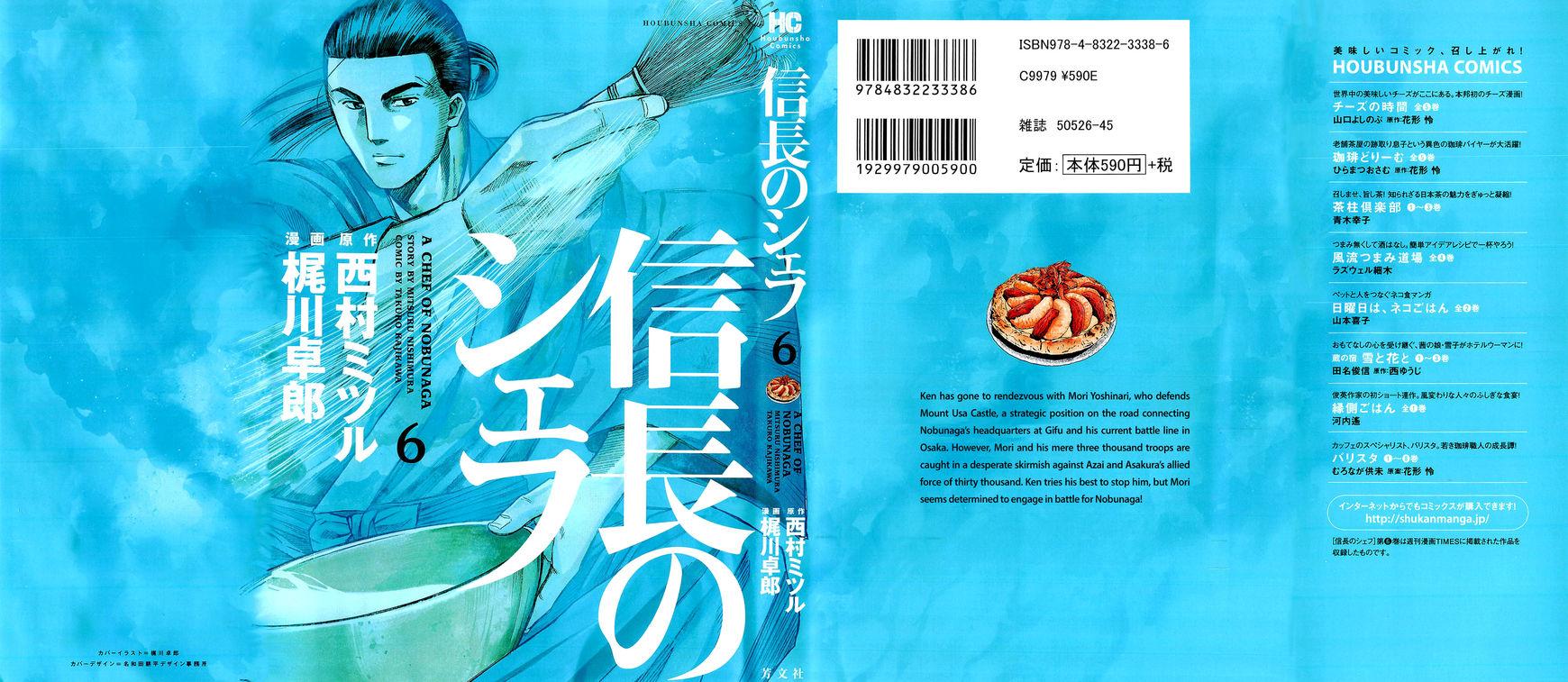 Nobunaga no Chef 44 Page 2
