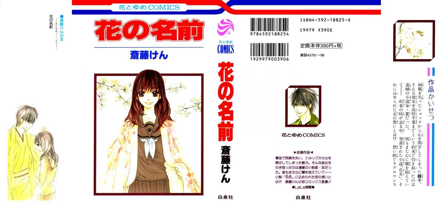Hana no Namae 1 Page 1