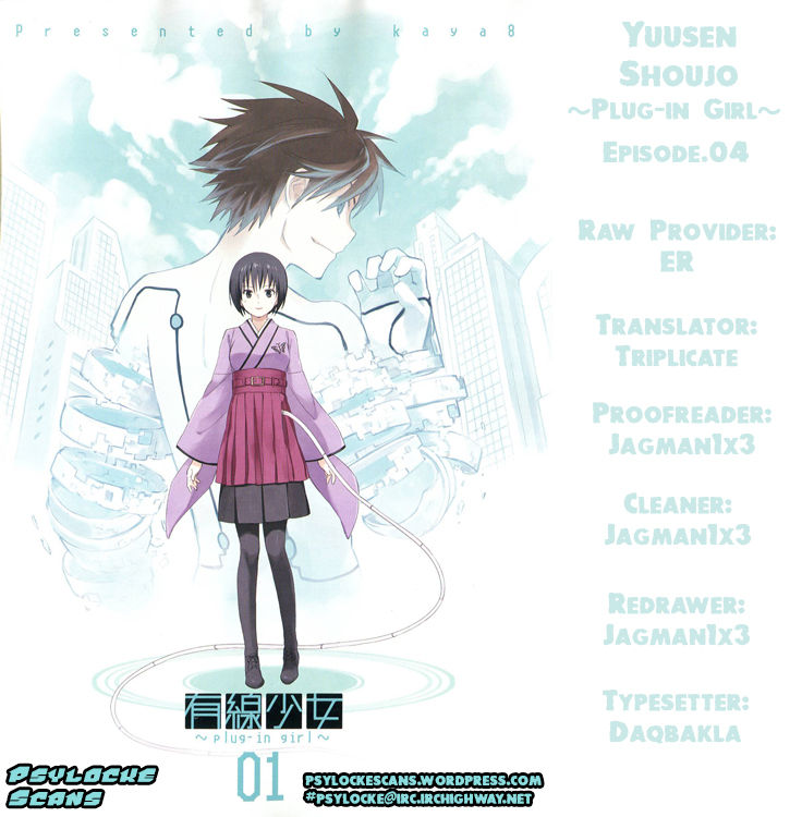 Yuusen Shoujo - Plug-in Girl 4 Page 1
