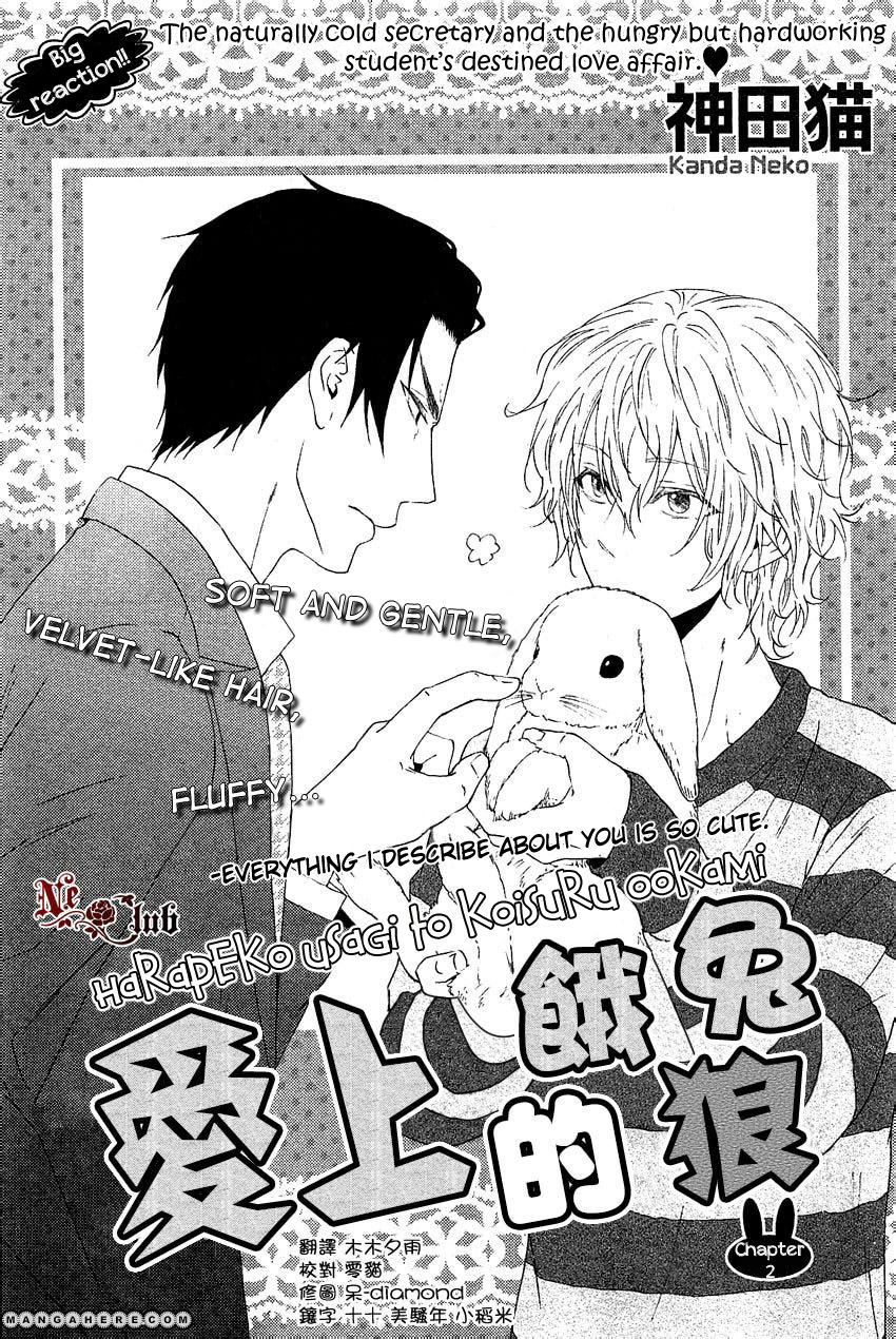 Harapeko Usagi to Koisuru Ookami 2 Page 2