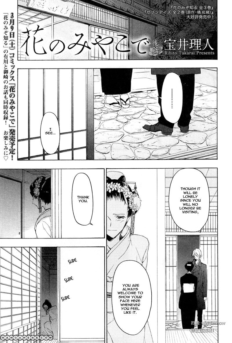 Hana no Miyako de 3 Page 1