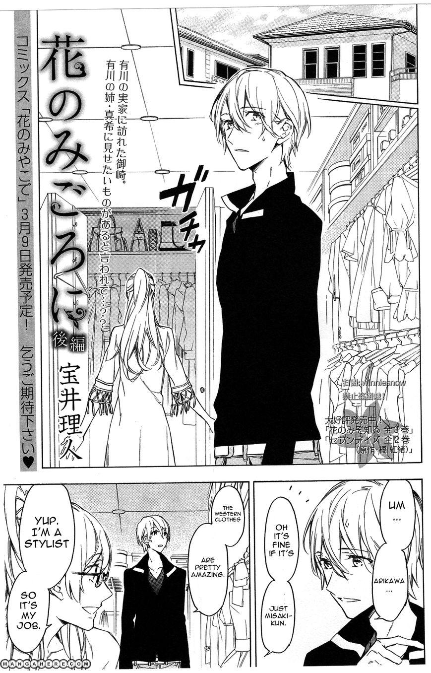 Hana no Miyako de 5 Page 2