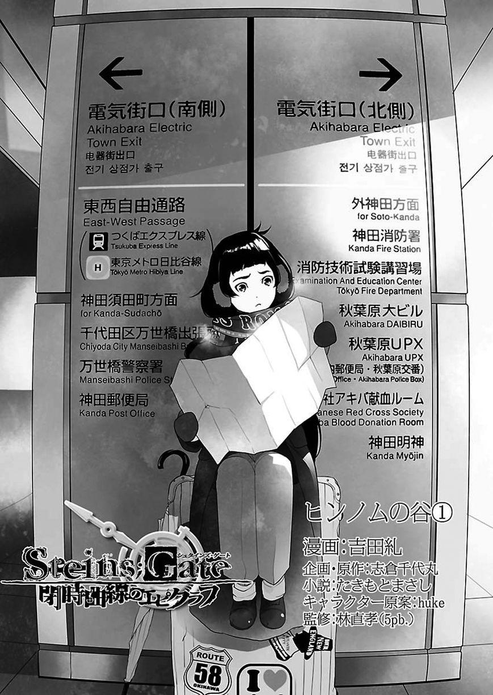 Steins;Gate - Heiji Kyokusen no Epigraph 4 Page 2