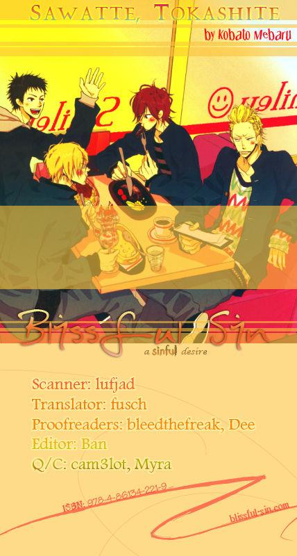 Sawatte, Tokashite 1 Page 2