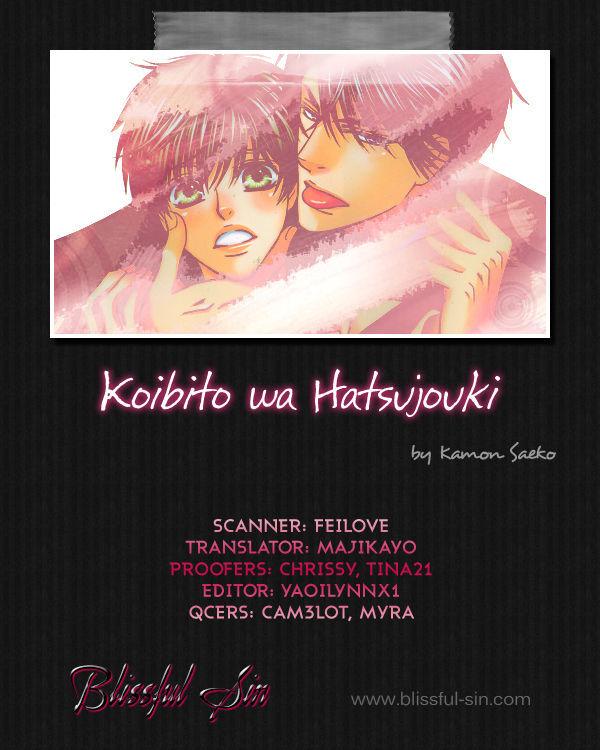 Koibito wa Hatsujouki 7 Page 3
