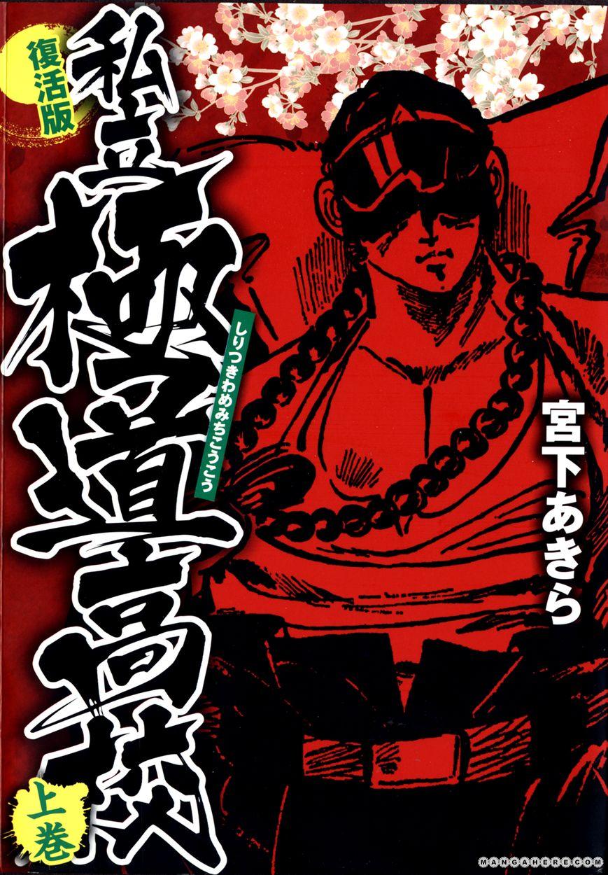 Shiritsu Kiwamemichi Koukou 0 Page 1