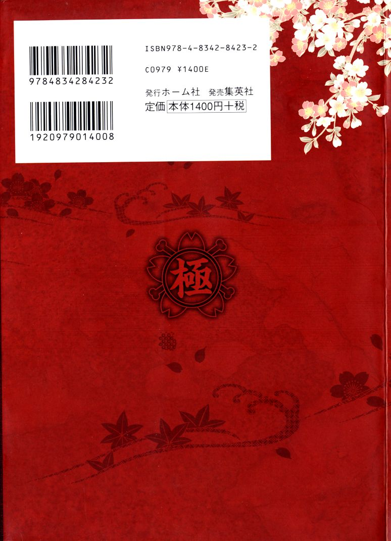Shiritsu Kiwamemichi Koukou 0 Page 2