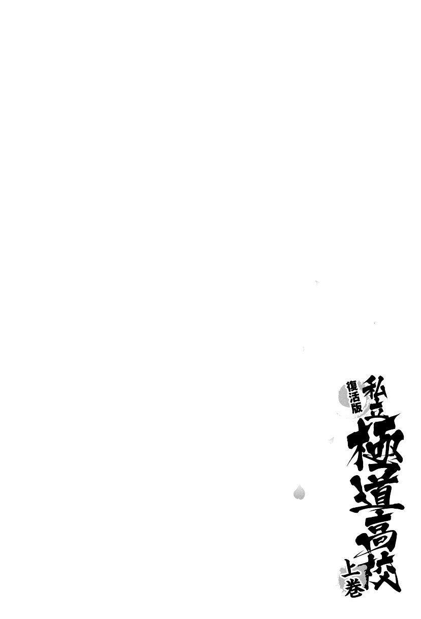Shiritsu Kiwamemichi Koukou 8 Page 2
