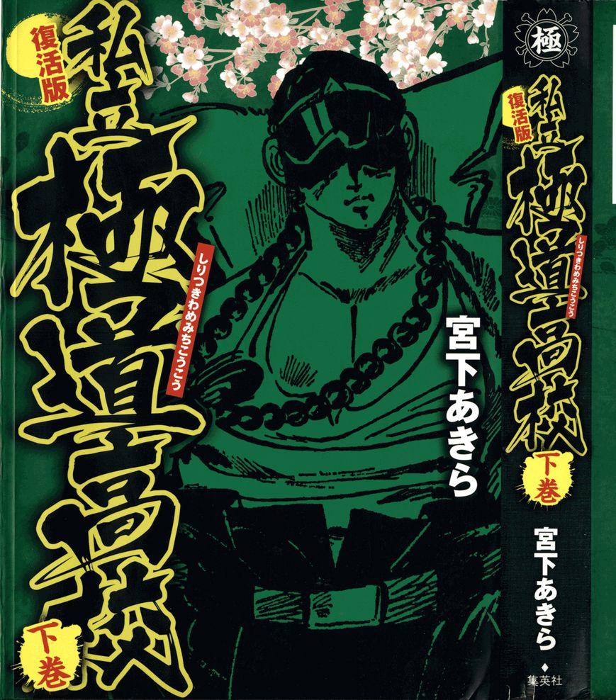 Shiritsu Kiwamemichi Koukou 20 Page 1