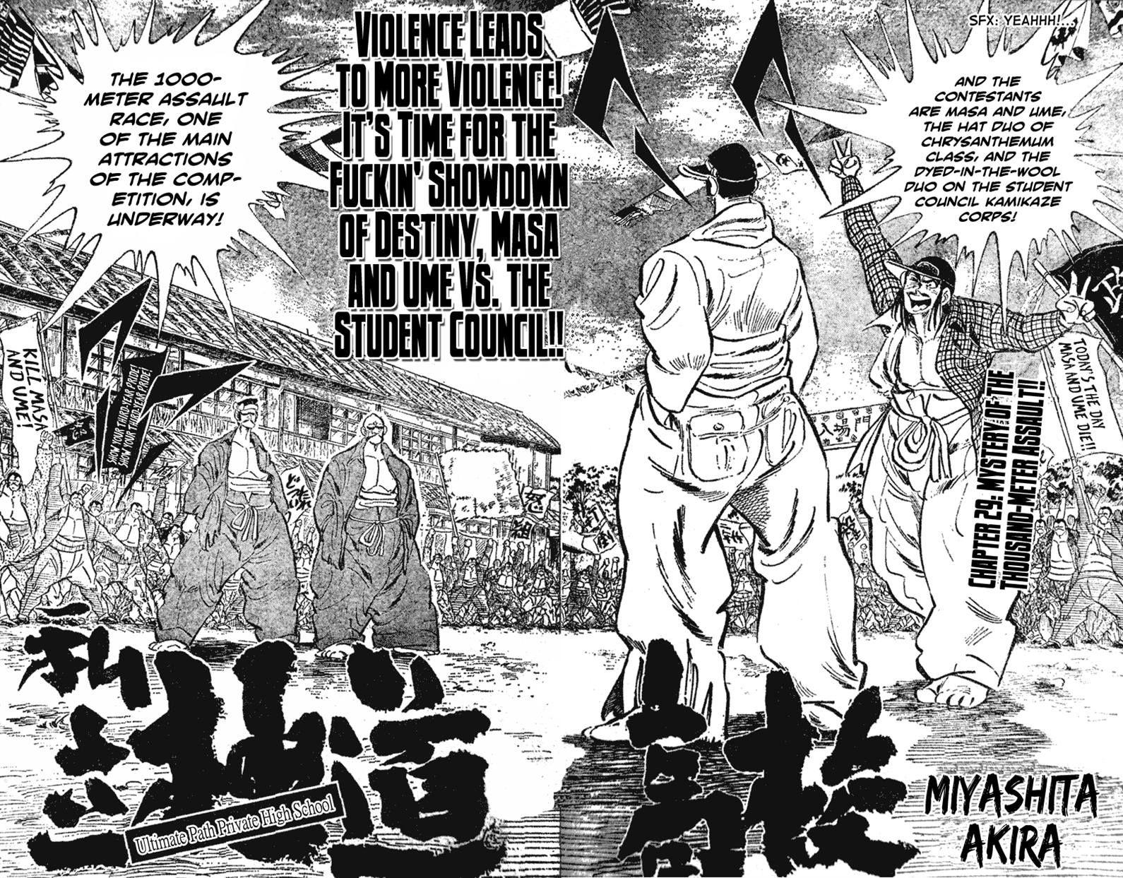 Shiritsu Kiwamemichi Koukou 29 Page 1