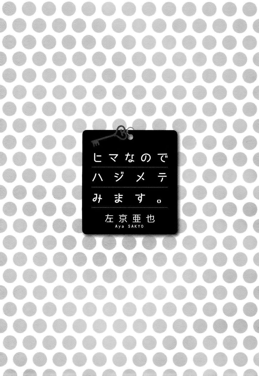 Himananode Hajimete Mimashita. 0 Page 2