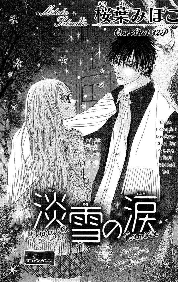 Awayuki no Namida 0 Page 3