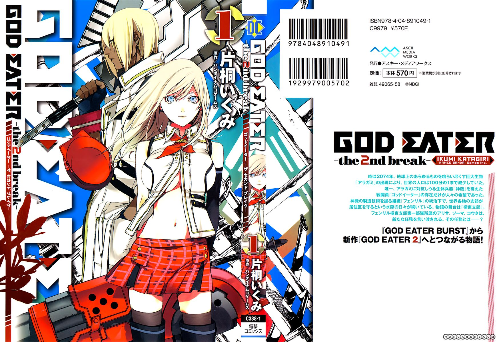 God Eater - The 2nd Break 1 Page 2