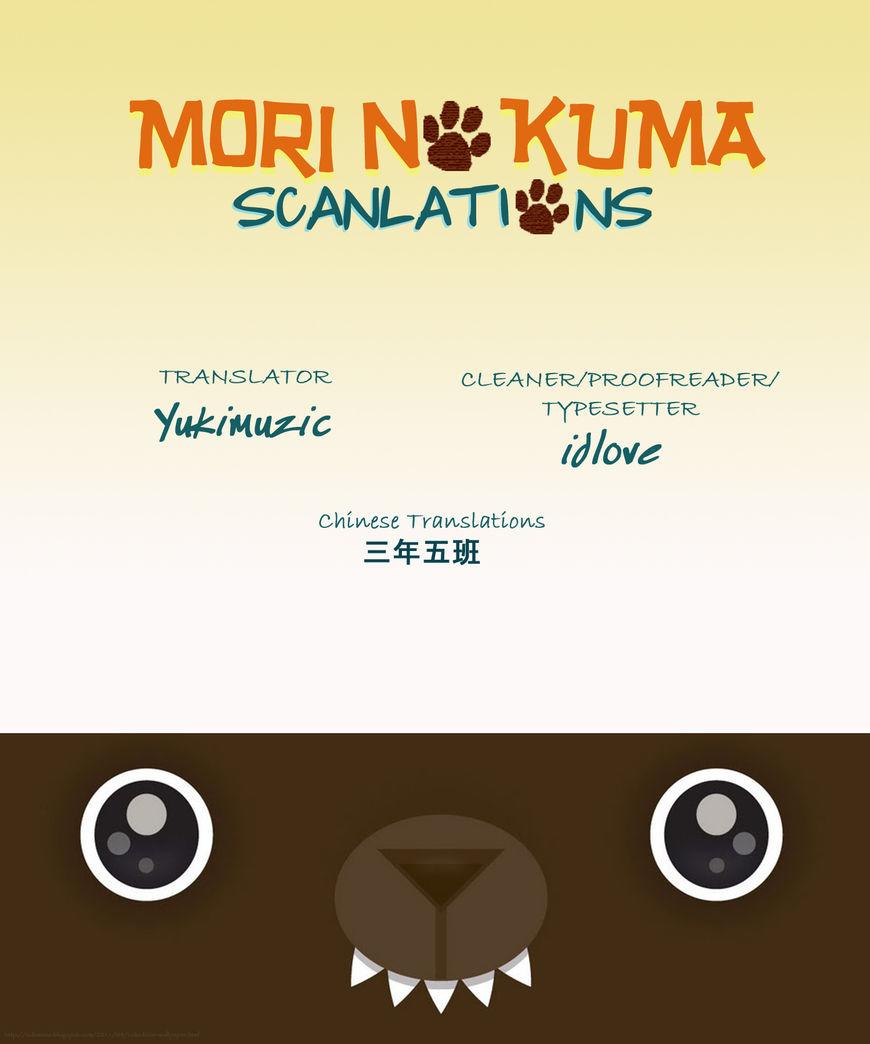 Warui Ouji Demo Suki 3 Page 1