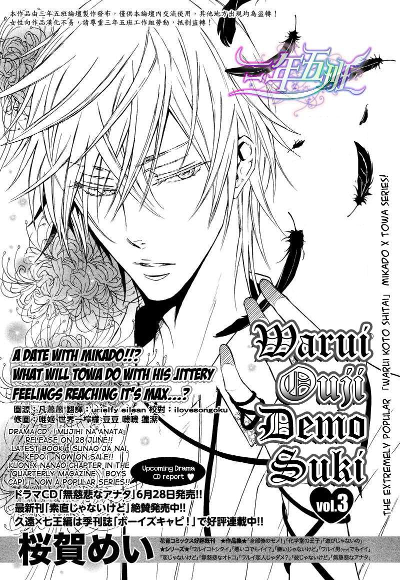 Warui Ouji Demo Suki 3 Page 2