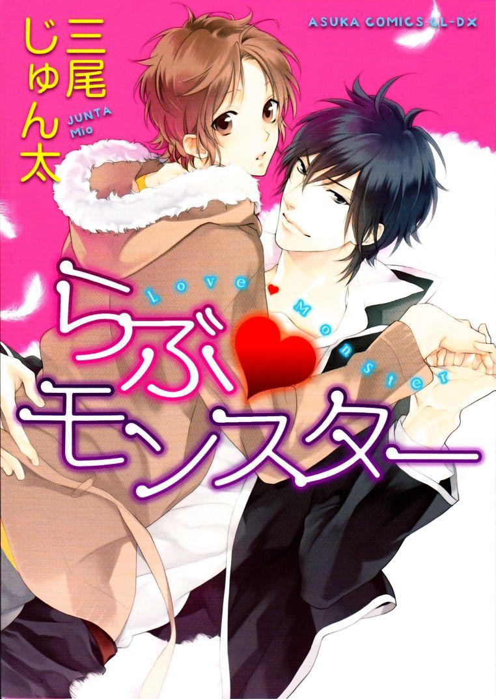 Love Monster (MIO Junta) 1 Page 2