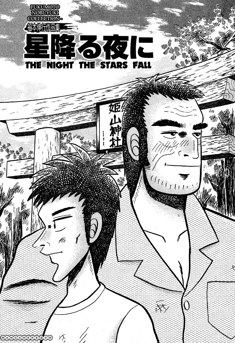 Hoshi Furu Yoru ni 1 Page 1