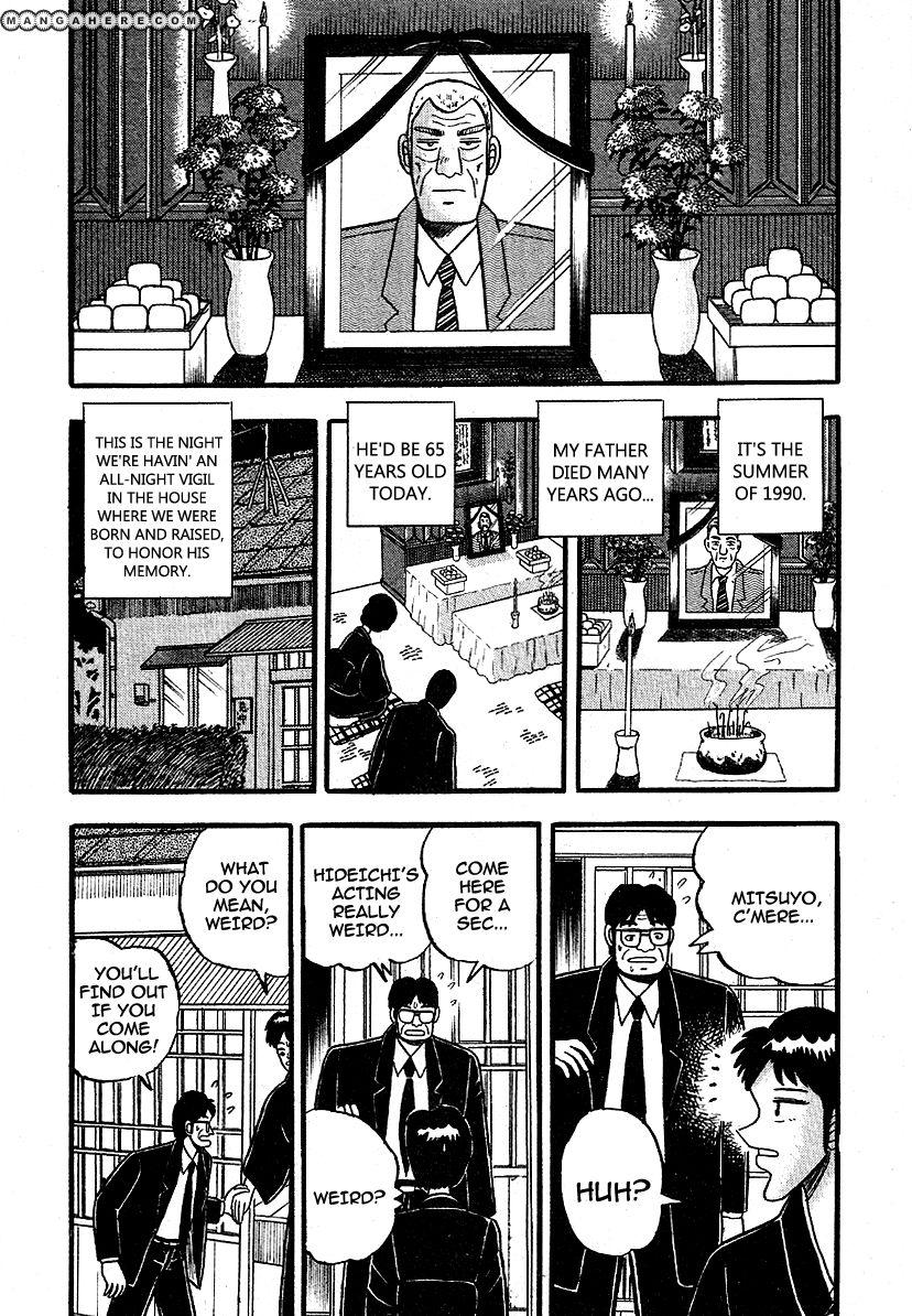 Hoshi Furu Yoru ni 1 Page 2