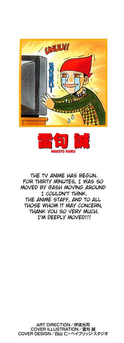 Konjiki No Gash Bell! 0 Page 3