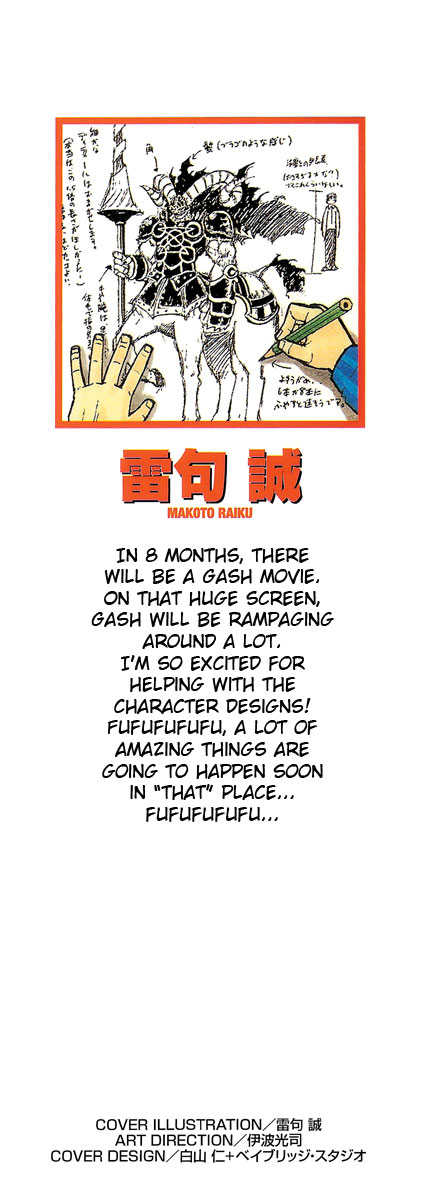 Konjiki No Gash Bell! 1 Page 2