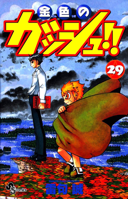 Konjiki No Gash Bell! 274 Page 1