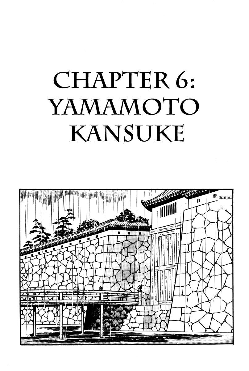 Takeda Shingen (YOKOYAMA Mitsuteru) 6 Page 1