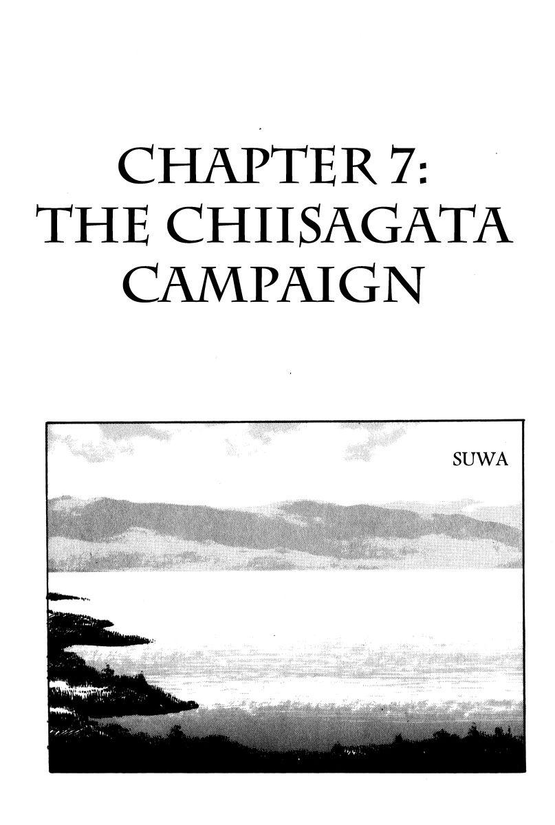 Takeda Shingen (YOKOYAMA Mitsuteru) 7 Page 1