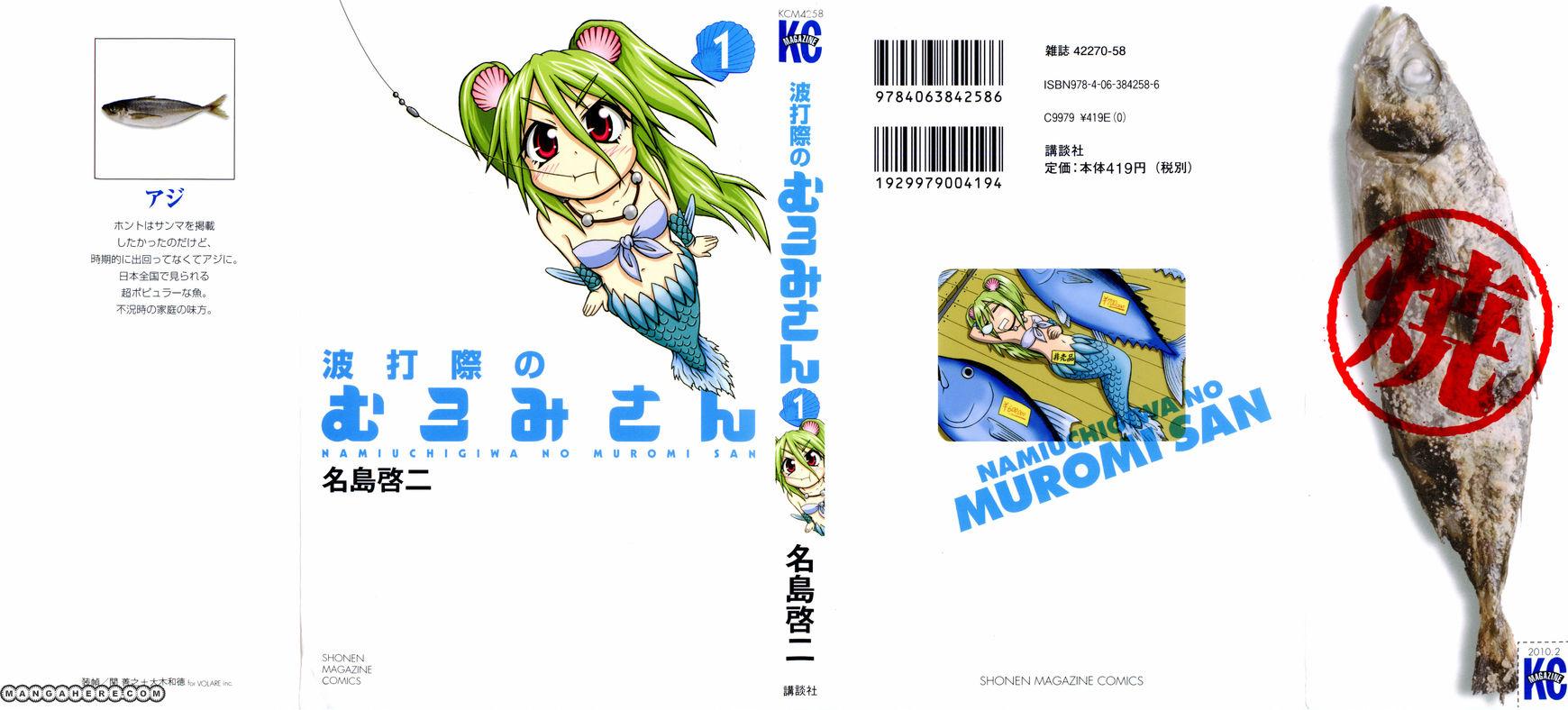 Namiuchigiwa no Muromi-san 1 Page 1