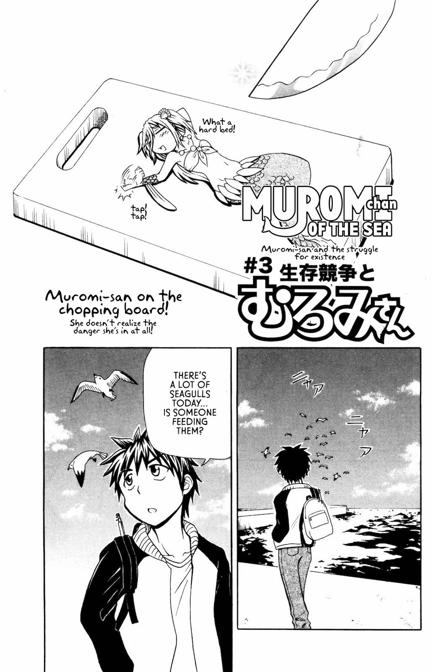 Namiuchigiwa no Muromi-san 8 Page 1