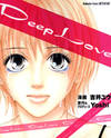 Deep Love - Reina no Unmei