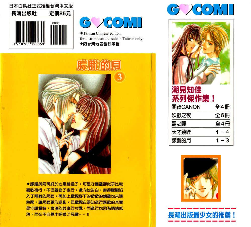 Yurara no Tsuki 9 Page 2