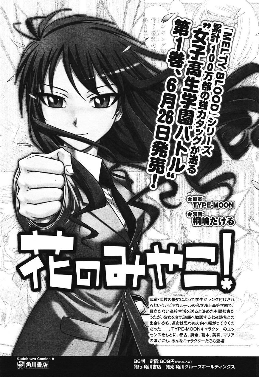 Hana no Miyako! 7 Page 1