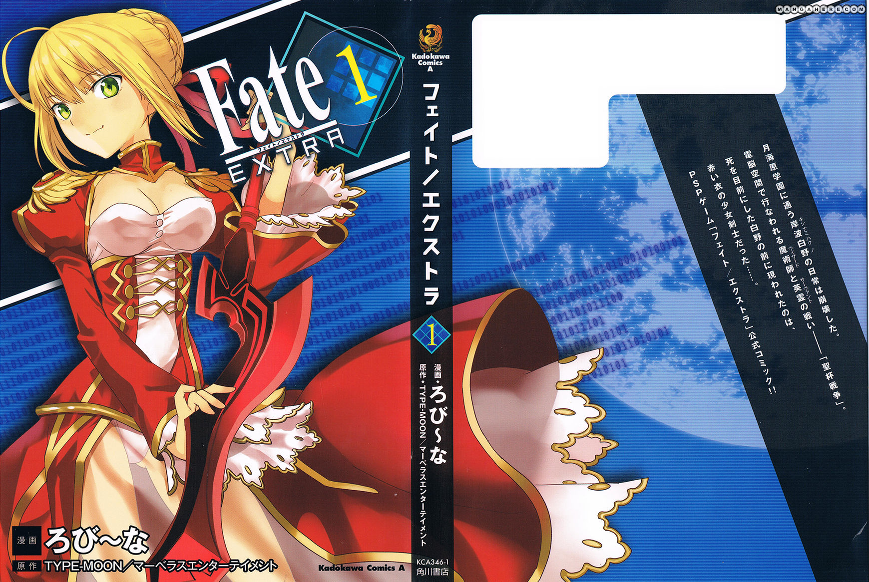 Fate/Extra 1 Page 2