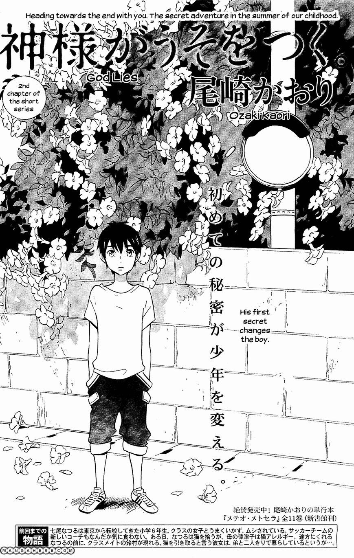 Kamisama ga Uso o Tsuku 2 Page 2