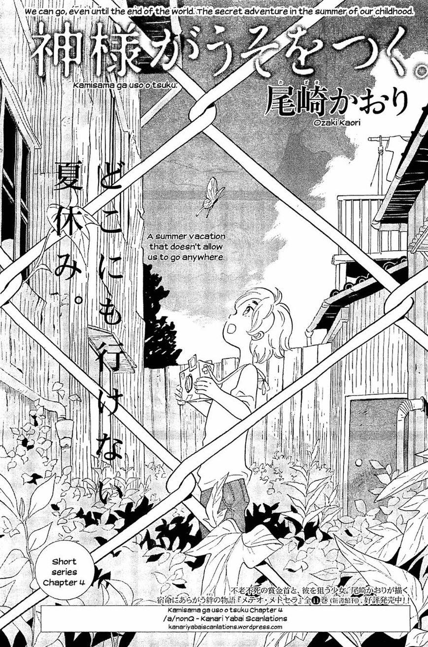 Kamisama ga Uso o Tsuku 4 Page 1